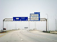 Sign to Dammam.jpg