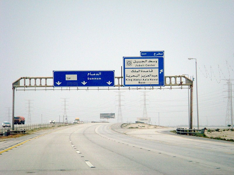 ملف:Sign to Dammam.jpg