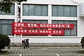 Slogans about 2019-nCoV in Xiaogang, Ningbo, 2020-02-04 02.jpg