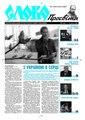 Slovo-14-2009.pdf