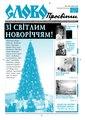 Slovo-52-2005.pdf
