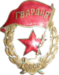 Soviet Guards insignia
