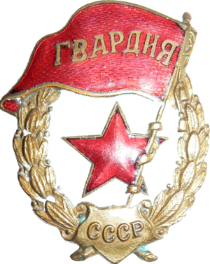 Russian Guards -  Badge of the Soviet Guards (1941).
