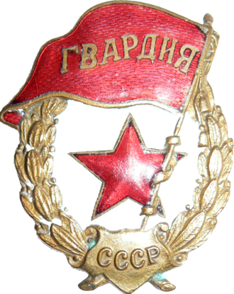 13th Guards Rifle Division - Soviet Guards badge