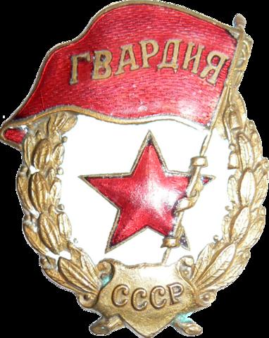 [Image: 382px-Soviet_Guards_Order.png]