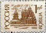 Stamp Kizhi Pogost 1992.jpg