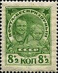 Stamp Soviet Union 1927 №249.jpg