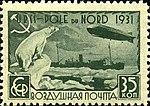 Stamp Soviet Union 1931 384.jpg