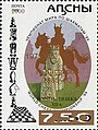 Stamp of Abkhazia - 2000 - Colnect 1004744 - Chess men Gold Overprint.jpeg