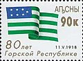Stamp of Abkhazia - 2000 - Colnect 1004773 - Flag of the Mountain Republic.jpeg