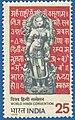 Stamp of India - 1975 - Colnect 313170 - Saraswati Goddess of learning - inscription in Hindi.jpeg
