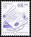 Stamp of Kazakhstan 147.jpg