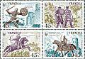 Stamp of Ukraine Ua669-2 (Michel).jpg