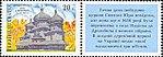 Stamp of Ukraine s132.jpg