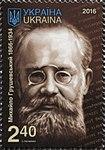 Stamp of Ukraine s1531.jpg