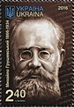 Stamp of Ukraine s1531.jpg