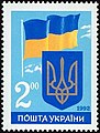 Stamp of Ukraine s26.jpg