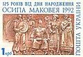Stamp of Ukraine ua001st.jpg