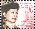 Stamps of Kazakhstan, 2012-13.jpg