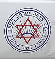 Star of David Hospital -1 (303299027).jpg