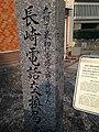 Stele of Nagasaki Telephone Exchange Office.jpg