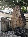 Stone monument of Taisuke Itagaki's Birthplace in Kochi.jpg