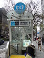 Subway station entrance Omote-sando station.jpg