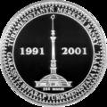 TM-2001-500manat-Independence-b.png