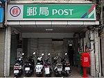 Taipei Xisong Post Office 20161126.jpg