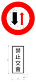 Taiwan road sign Art136.3.png