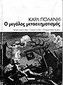 The-Great-Transformation-Karl-Polanyi-min.jpg