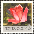 The Soviet Union 1969 CPA 3751 stamp (Rose Clear Glade).png
