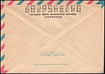 The Soviet Union 1980 Illustrated stamped envelope Lapkin 80-275(14289)back(The common pheasant).jpg