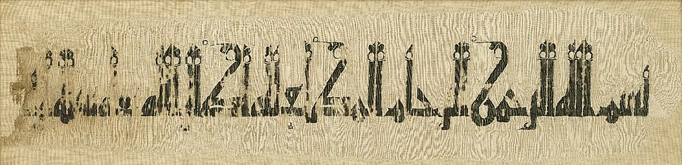 Tiraz Textile Fragment with Inscriptions with Name of Caliph al-Muti', 946-974
