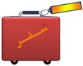 Travel icon-ar.png