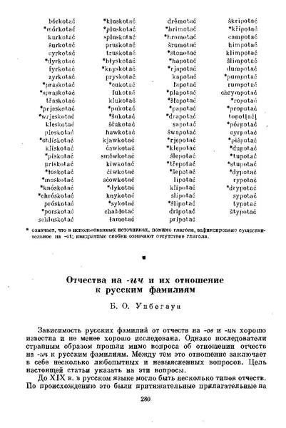 File:Unbegaun Otchestva na ich.pdf