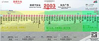 Unofficial map of Dalian bus route 2003 with English.jpg