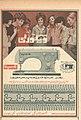 Vigorelli sewing machine -Magazine ad - Zan-e Rooz, Issue 303 - 16 January 1971.jpg