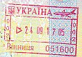 Vinnytsia airport border stamp.jpg