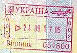 Vinnytsia airport border stamp.jpg