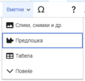VisualEditor Template Insert Menu-mk.png