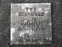 Vynar Vasyl's grave.jpg