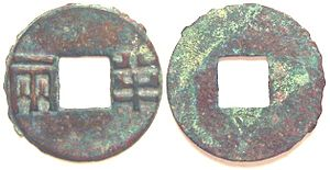 Cash (Chinese coin) - Obverse and reverse of a Ban Liang coin from the Western Han Dynasty