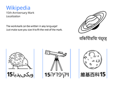 Wikipedia15 Mark Guide-2.png