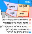 Wpdms arizona new mexico territories 1863 HE.png