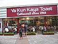 Ya Kun Kaya Toast.JPG