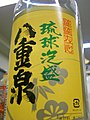 Yaeizumi, a brand of Awamori in Ishigaki.jpg