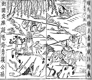 Zhao Yun - Zhao Yun displays valour in front of Gongsun Zan, an illustration from a Qing dynasty edition of the historical novel Romance of the Three Kingdoms.