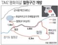 'DMZ평화의 길' 철원 구간.png