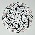 Şakirin Mosque (7487743102).jpg